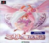 Misa no Mahou Monogatari -- Shokai Genteiban (PlayStation)