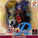 Mitsumete Knight R: Daibouken Hen (PlayStation)