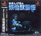 Mizuki Shigeru no Yokai Butouden (PlayStation)