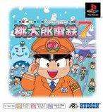 Momotarou Dentetsu 7 (PlayStation)