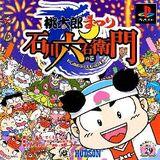 Momotarou Matsuri (PlayStation)