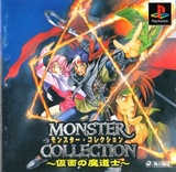 Monster Collection: Kamen no Madoushi (PlayStation)