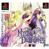 Mystic Dragoons, The -- Shokai Genteiban (PlayStation)