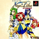 Nage Libre: Rasen no Soukoku (PlayStation)