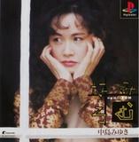 Nakajima Miyuki: Namiromu (PlayStation)