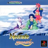 Neorude: Kizamareta Monshou (PlayStation)