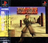 Nessa no Wakusei (PlayStation)