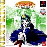 Next King: Koi no Sennen Oukoku (PlayStation)
