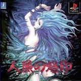 Ningyo no Rakuin (PlayStation)