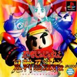 Ninja Jaja Marukun: Onikiri Ninpoucho (PlayStation)