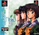 Noel: La Neige Special (PlayStation)