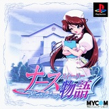 Nurse Story (PlayStation)