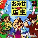 Omise de Tensyu (PlayStation)