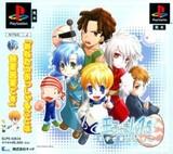 Ouji-sama LV1.5: Ouji-sama no Tamago (PlayStation)
