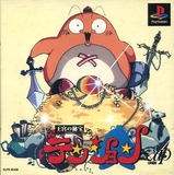 Oukyuu no Hihou: Tension (PlayStation)
