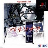 Persona 2: Innocent Sin (PlayStation)