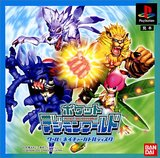 Pocket Digimon World: Cool & Nature Battle Disc (PlayStation)