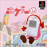 Pokeler DX Pink (PlayStation)