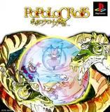 PopoloCrois Monogatari (PlayStation)