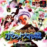 Princess Maker: Pocket Daisakusen (PlayStation)