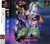 Quo Vadis: Iberukatsu Ikusaeki (PlayStation)