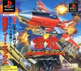 Raiden DX (PlayStation)