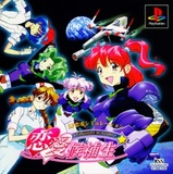 Renal Kohousei: Starlight Scramble (PlayStation)