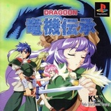 Ryuki Densyo: Dragoon (PlayStation)