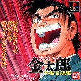 Salary Man Kintaro: The Game (PlayStation)