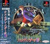 Schrodinger no Neko / Die Katze von Schrodinger (PlayStation)