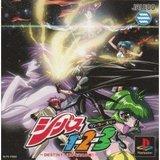 Shibasu 1-2-3 Destiny! Unmei o Kaerusha! (PlayStation)