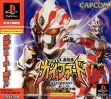 Shichisei Toushin Guyferd: Crown Kaimetsu Sakusen (PlayStation)