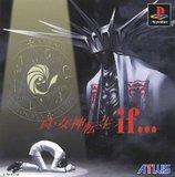 Shin Megami Tensei if... (PlayStation)