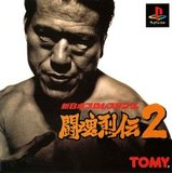Shin Nihon Pro Wrestling: Toukon Retsuden 2 (PlayStation)