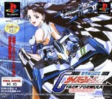 Shin Seiki GPX: Cyber Formula: Aratanaru Chousensha (PlayStation)