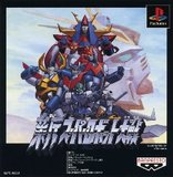 Shin Super Robot Taisen (PlayStation)