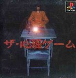 Shinri Game, The (PlayStation)