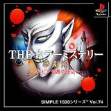 Simple 1500 Series Vol. 74: The Horror Mystery (PlayStation)