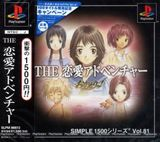 Simple 1500 Series Vol. 81: The Renai Adventure: Okaeri!! (PlayStation)