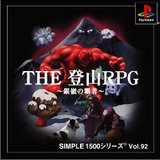 Simple 1500 Series Vol. 92: The Tozan RPG (PlayStation)