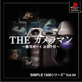 Simple 1500 Series Vol. 94: The Cameraman: Gekisha Boy Omake Tsuki (PlayStation)