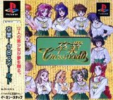 Sotsugyou Crossworld (PlayStation)