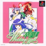 Sotsugyou III: Wedding Bell (PlayStation)