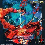 Strider Hiryuu 1 & 2 (PlayStation)