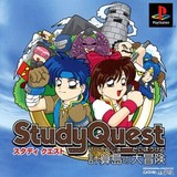Study Quest: Keisanjima no Daibouken (PlayStation)