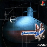 Submarine Hunter Sya-Chi (PlayStation)