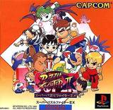 Super Puzzle Fighter II X (PlayStation)