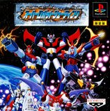 Super Robot Shooting -- Genteiban (PlayStation)