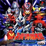 Super Tokusatsu Taisen 2001 (PlayStation)