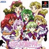 Taisen Renai Simulation: Triffles Mahou Gakuen (PlayStation)